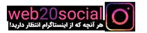 وب۲۰سوشال | خدمات اینستاگرام